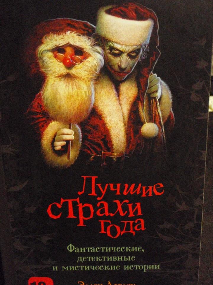 Russian_horror